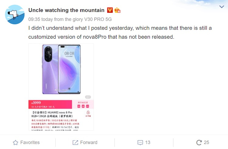 Huawei готовит специальную версию смартфона Nova 8 Pro