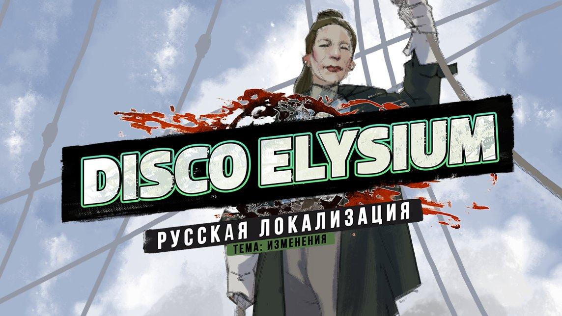 Не прижилось: переводчики Disco Elysium на русский язык отказались от некоторых спорных решений