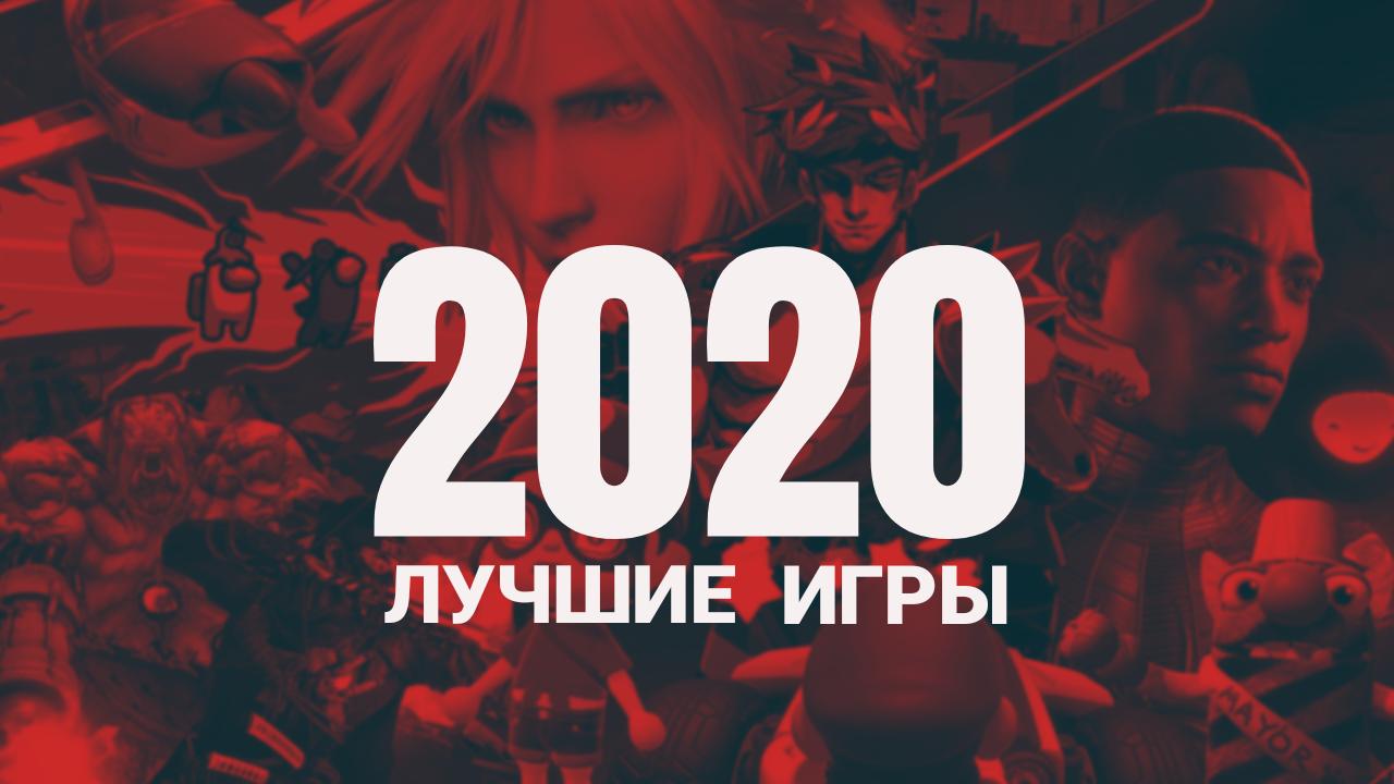 Gamesblender № 499: лучшие игры 2020 года (по мнению читателей 3DNews)