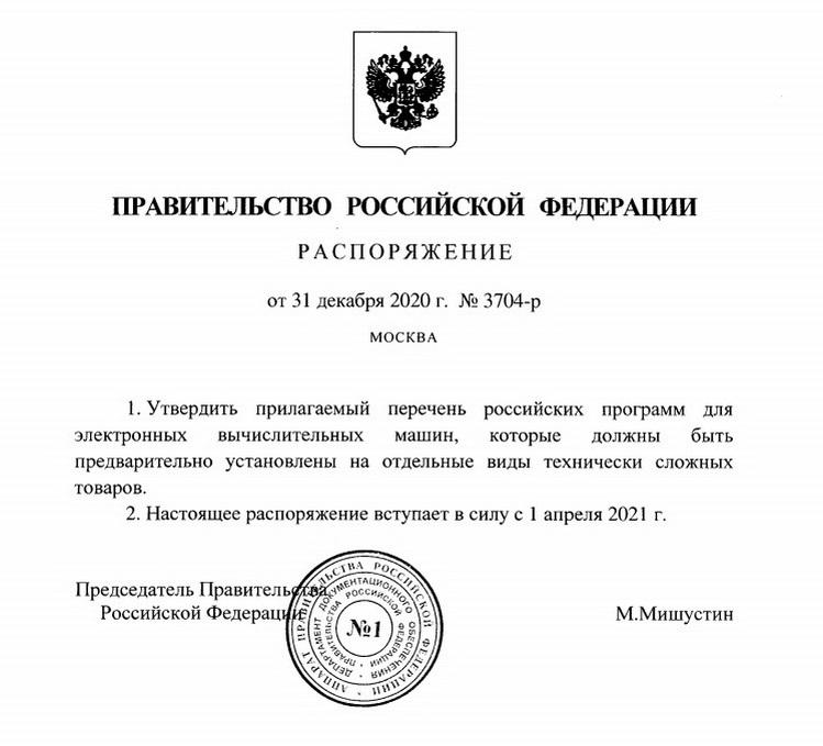 Утверждён список приложений, обязательных для предустановки на смартфоны, компьютеры и телевизоры в России