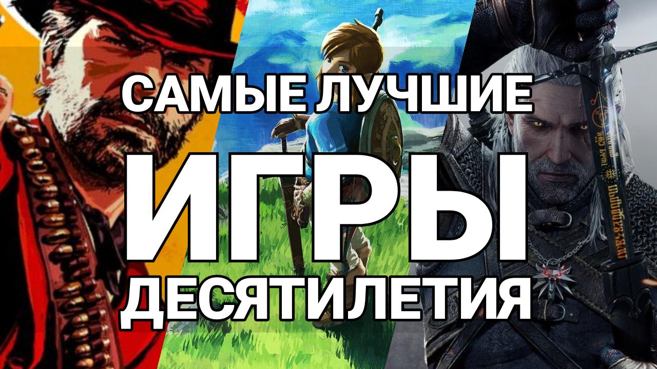 Gamesblender № 500: лучшие игры десятилетия (2011-2020)