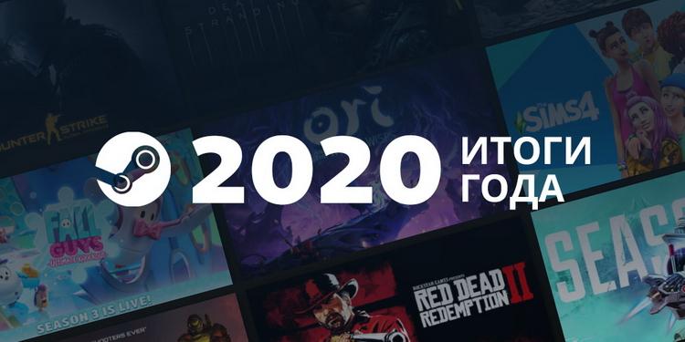 Уйма рекордов, поддержка Linux и любовь к геймпадам: Valve подвела итоги 2020 года для Steam