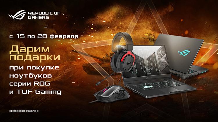 ASUS обещает подарить покупателям ноутбуков мышь или игровую гарнитуру