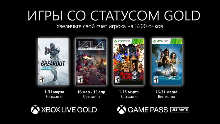 Games with Gold в марте: Port Royale 3, Warface: Breakout, Metal Slug 3 и Vicious Attack Llama Apocalypse