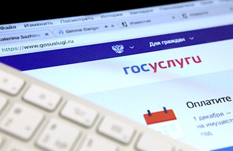 Через Госуслуги можно будет предъявлять претензии интернет-магазинам