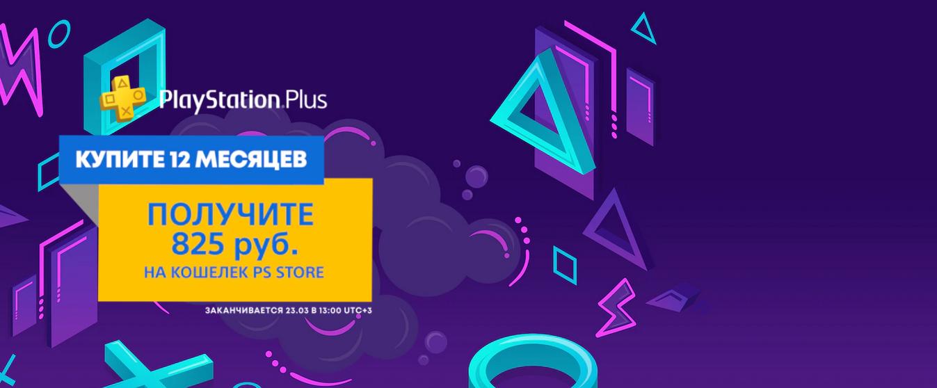 Sony подарит 825 руб. на счёт в PSN за покупку годовой подписки на PlayStation Plus
