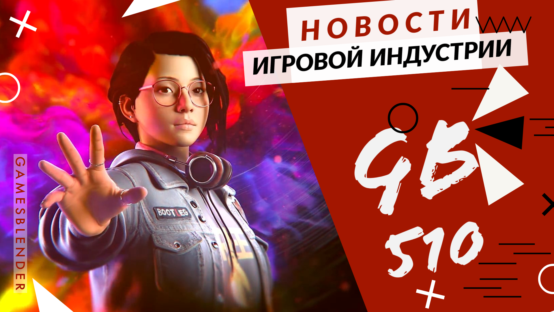 Gamesblender № 510: новая Life is Strange, подробности Project Athia и мясная Necromunda: Hired Gun