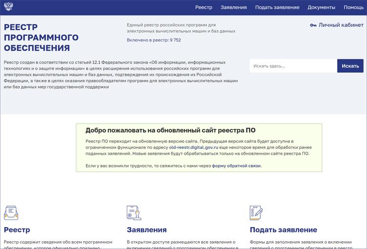 Сайт реестра российского ПО получил крупное обновление
