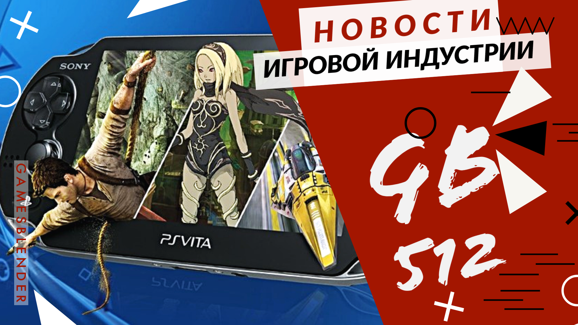 Gamesblender № 512: будущее CD Projekt RED, повышение цены PS5 и закрытие старых PS Store