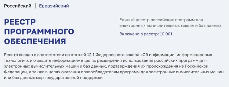 Количество продуктов в реестре российского ПО превысило 10 тысяч