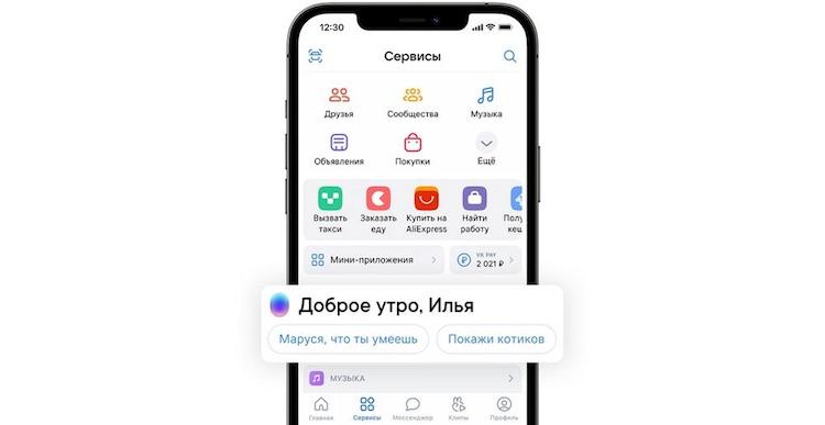 В мобильном приложении «ВКонтакте» скоро появится голосовой помощник «Маруся»