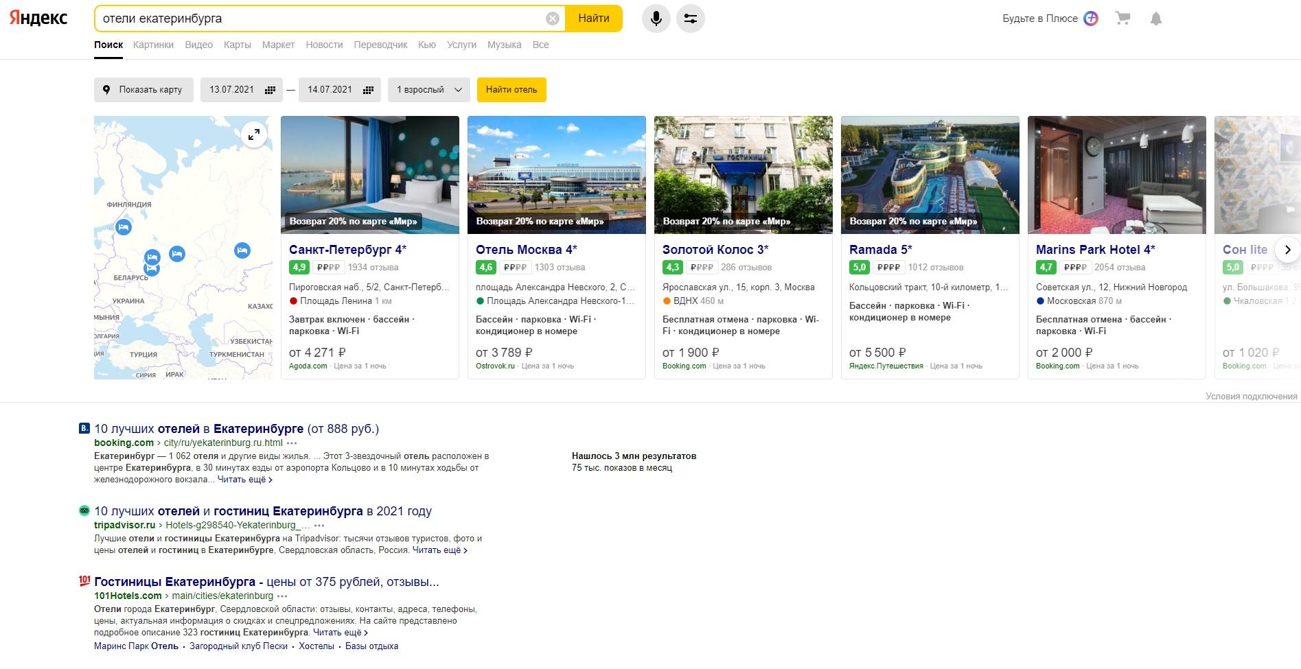 «Яндекс» добавил в поиск универсальные обогащённые ответы