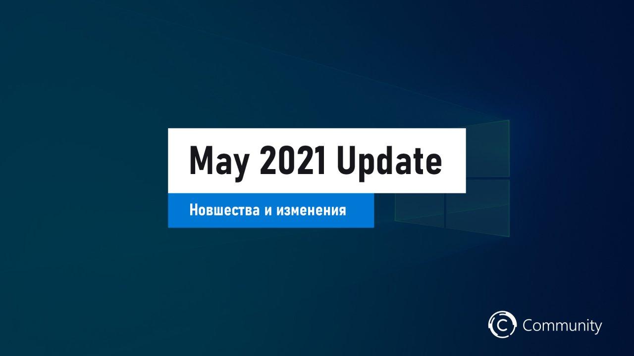 Windows 10 May 2021 Update: новшества и изменения