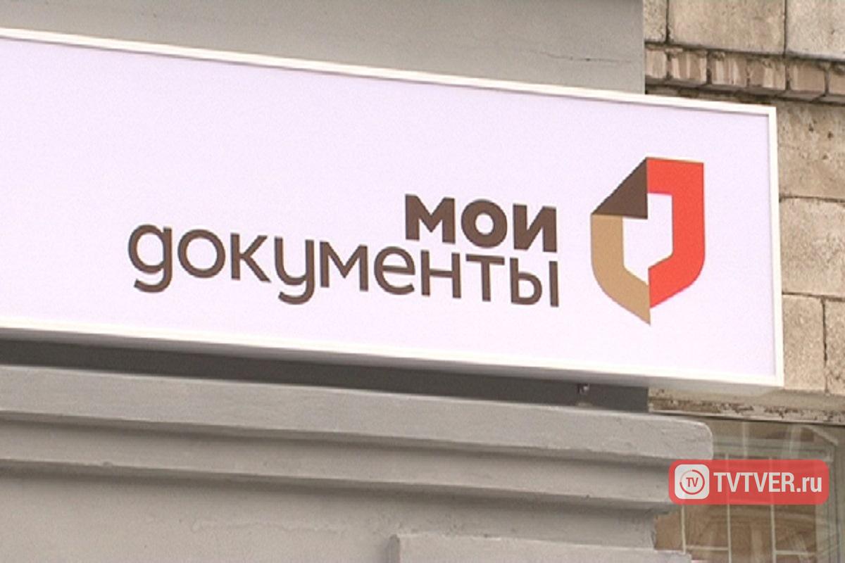Житель Бежецка предъявил в МФЦ липовый документ и оказался под следствием