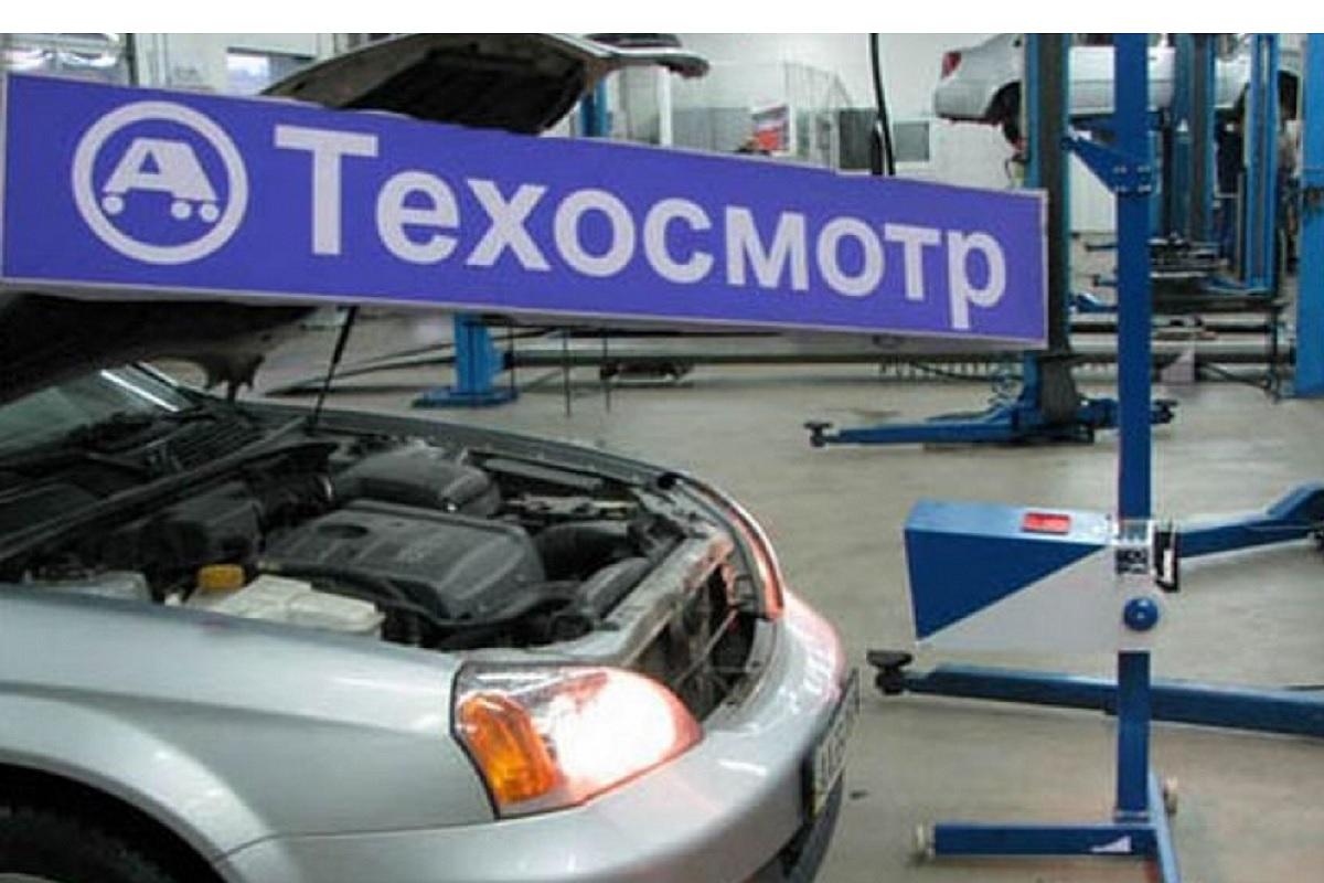 Новый порядок техосмотра автомобилей отложен до 1 октября