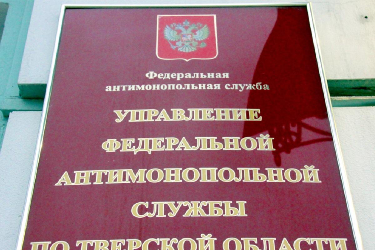 Тверское УФАС России возбудило дело в отношении ООО «Тверь Водоканал»