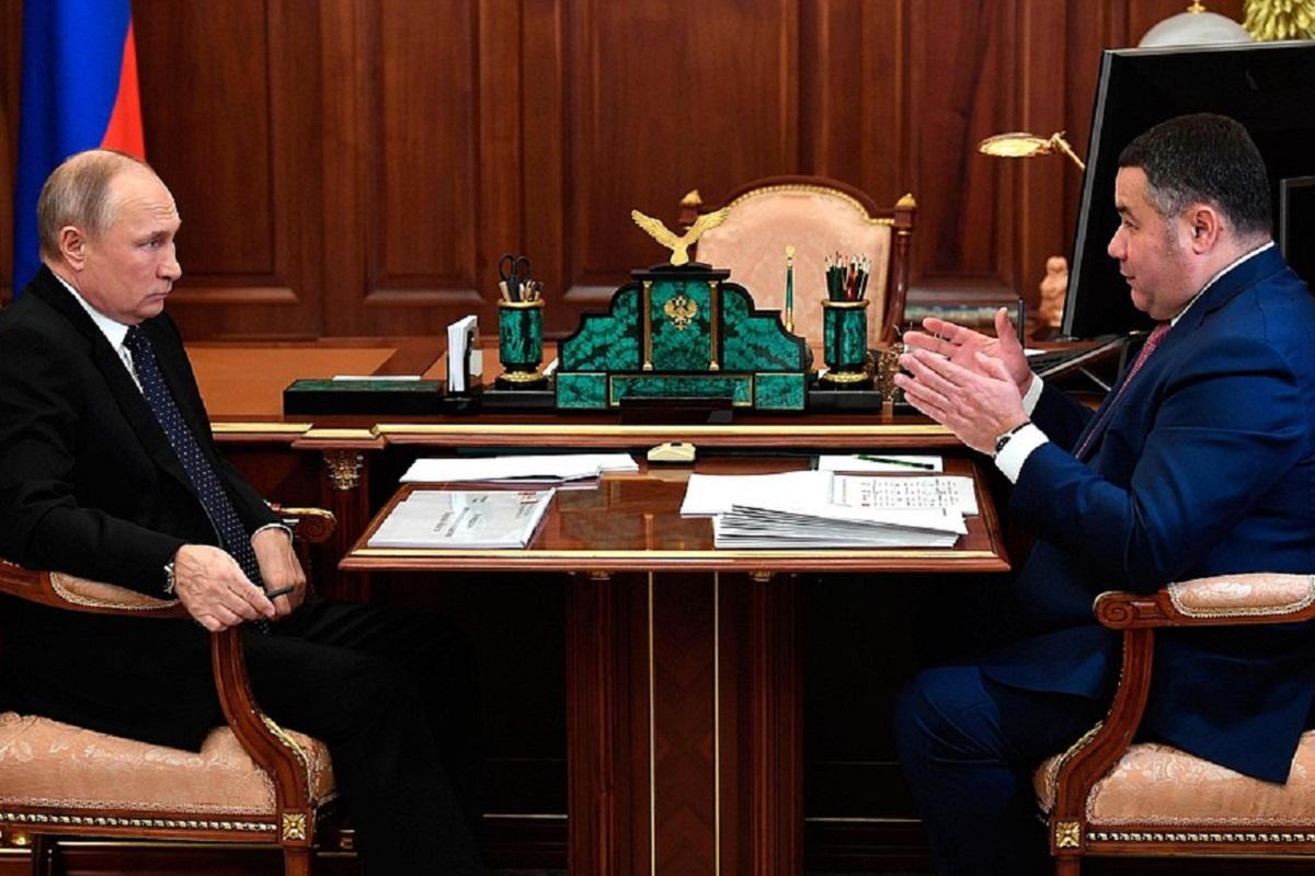 Президент России Владимир Путин и Игорь Руденя обсудили положение дел в Тверской области