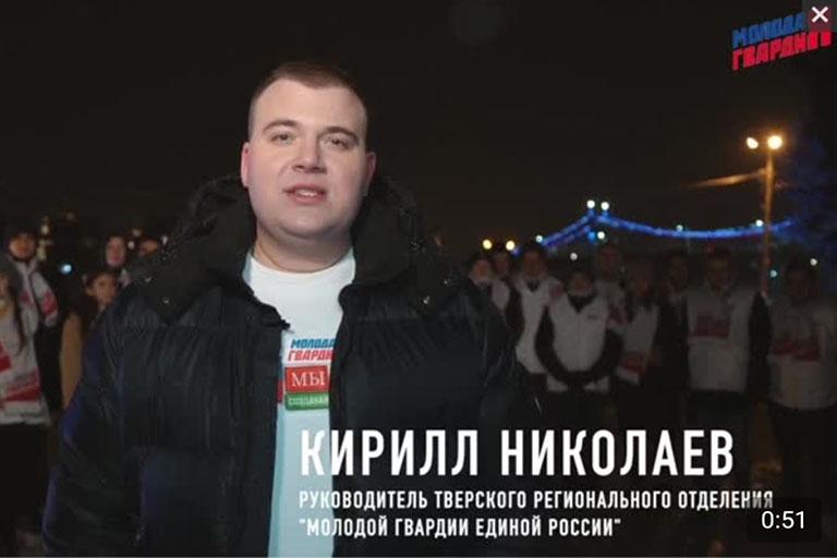 Лидер «Молодой Гвардии» Тверской области Кирилл Николаев поздравил жителей с Наступающим Новым годом