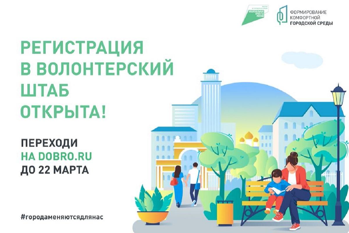 Волонтеры будут информировать граждан о проектах благоустройства в Тверской области