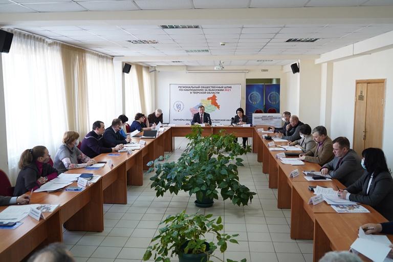 Региональный штаб по наблюдению за выборами-2021 открылся в Твери