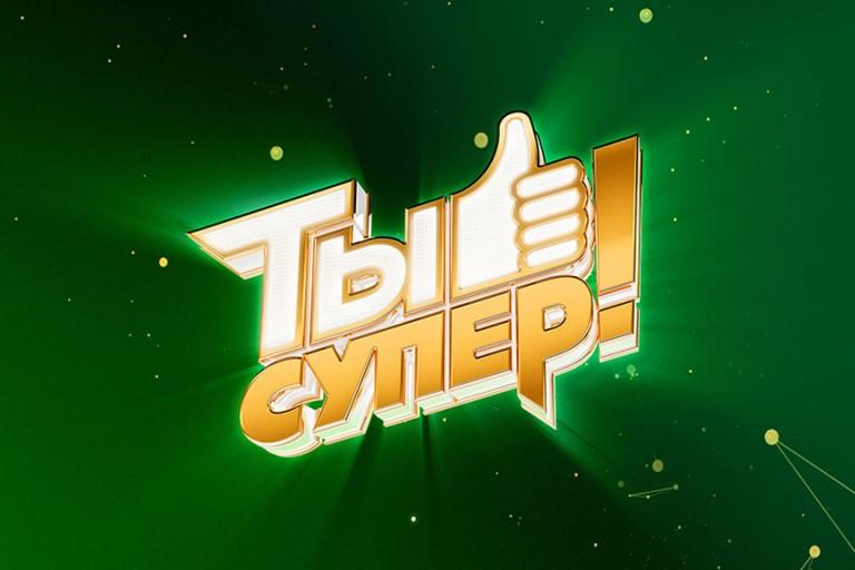 Талантливых ребят из многодетных семей Тверской области приглашают на кастинг телепроекта