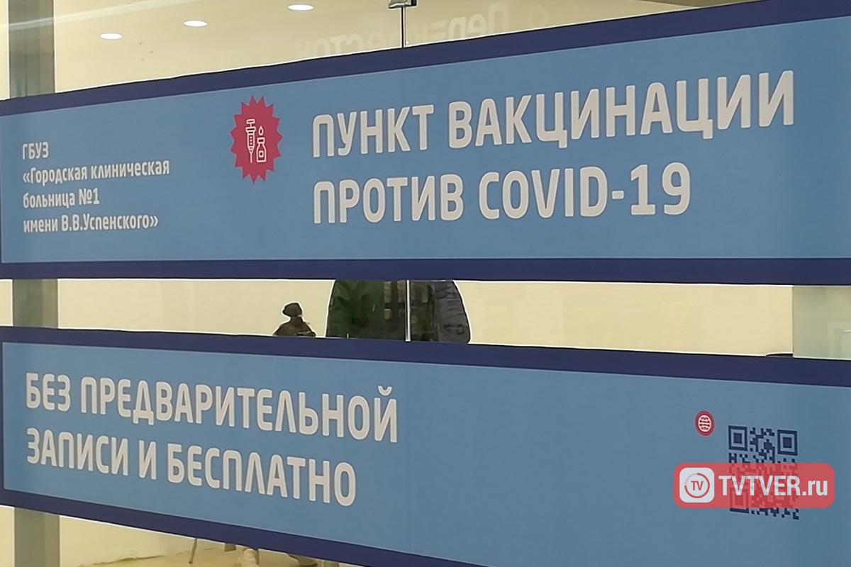 В Тверской области вакцинировались от коронавирусной инфекции почти 134 тысячи граждан