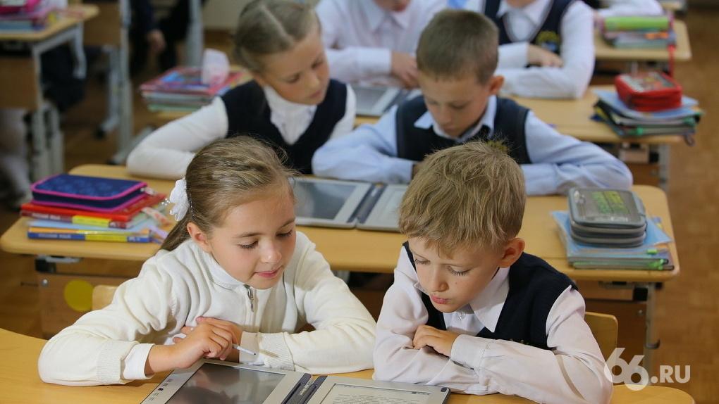 В Екатеринбурге сменили схему приема в первые классы. Как записать ребенка в школу