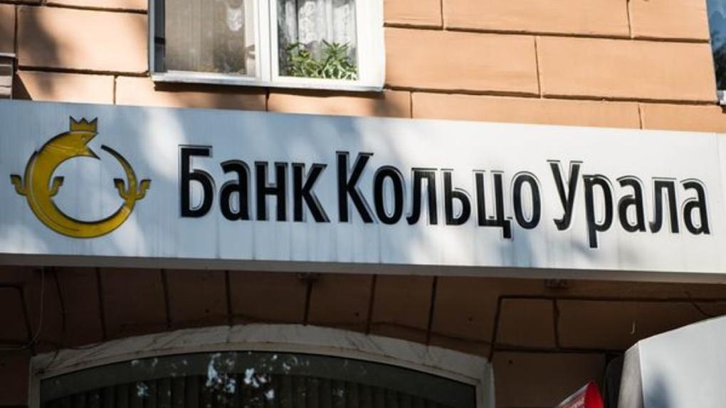 УГМК продает банк «Кольцо Урала»