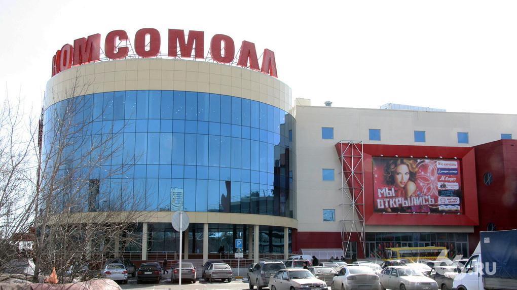ТРК «КомсоМОЛЛ» продадут за 1,4 млрд рублей