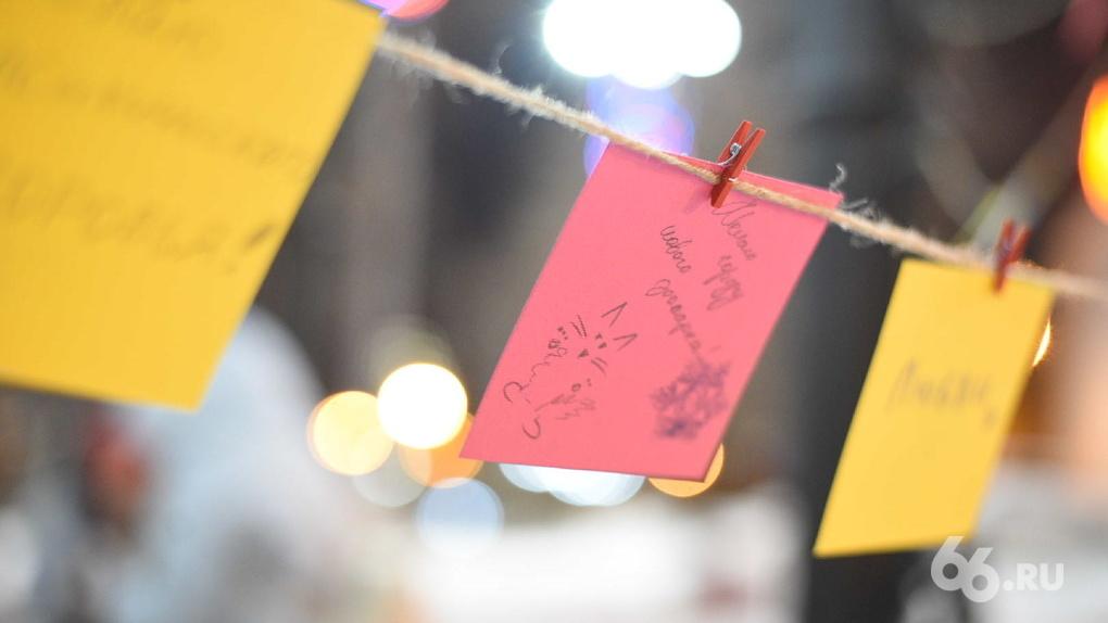 Ротонда желаний. Напиши Екатеринбургу счастливый новый год