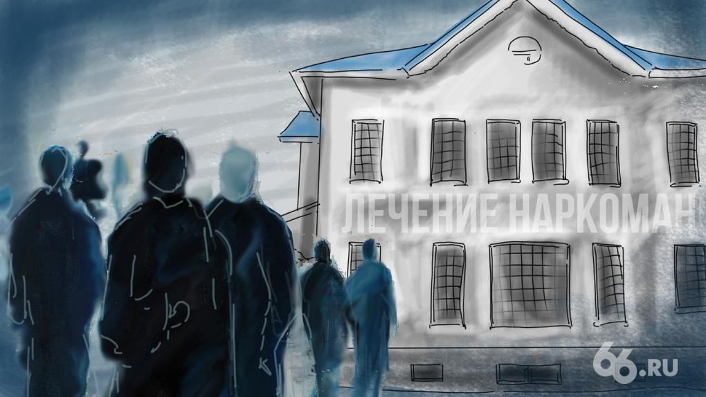 «Настоящий концлагерь». Под чужими лицензиями в Екатеринбурге работает невидимый для полиции наркоцентр