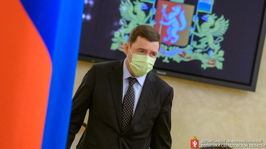 Евгений Куйвашев ослабит антиковидный режим. Но не так, как все ожидали