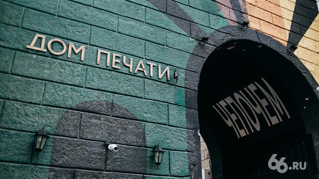 «Дом Печати» дал своему бывшему арендодателю пять дней на то, чтобы вернуть клубу его прежнее помещение