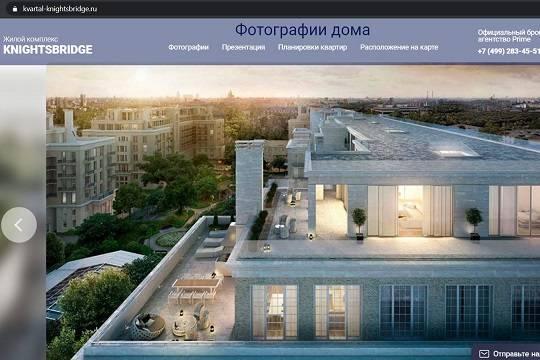 «Хлебозавод №6», банкротящийся застройщик элитного комплекса в Москве, теряет конкурсную массу на десятки миллионов рублей
