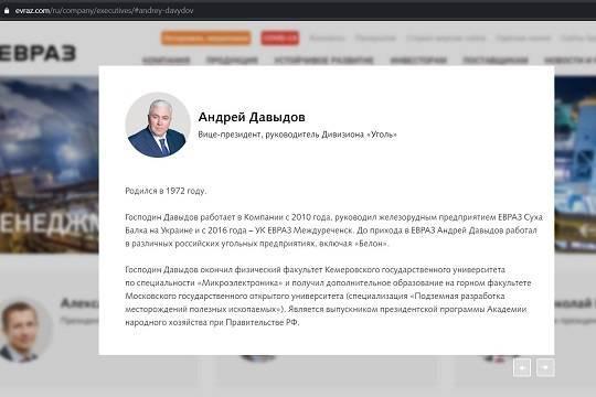 Андрей Давыдов – приговор угольному дивизиону «Евраз»