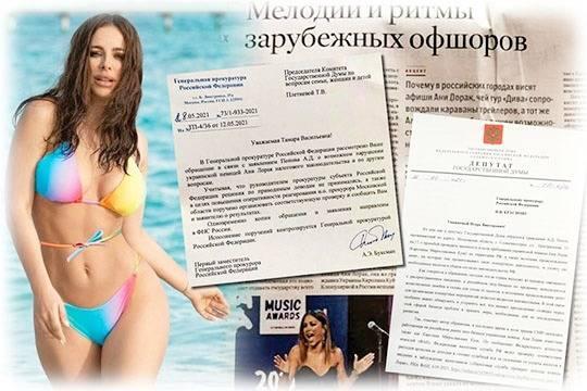 Госдума призывает к ответу Ани Лорак, которая подставляет своих коллег и в первую очередь Филиппа Киркорова