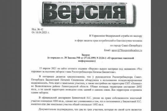 Глава Роспотребнадзора в Петербурге могла незадекларировать имущество на 30 млн рублей