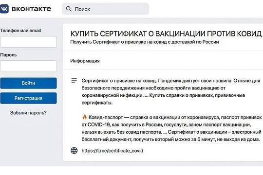Изготовителями поддельных ковид-справок заинтересовались в ФСБ