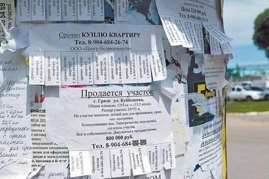 Покупка квартиры в России сведёт иностранца с ума
