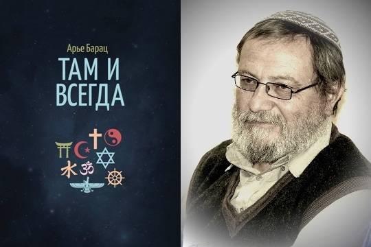Писатель Арье Барац порассуждал о связи между иудаизмом и христианством и их комплементарности