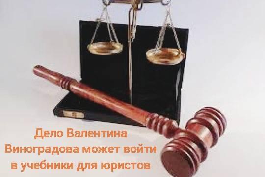 Шота Горгадзе: дело Валентина Виноградова может войти в учебники для юристов