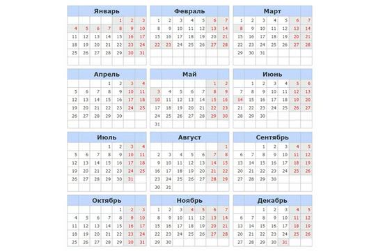 Опубликован календарь выходных дней на 2021 год