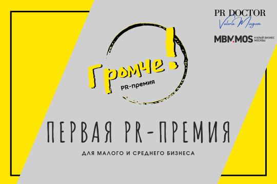 Организаторы премии «Громче!» готовятся назвать победителей