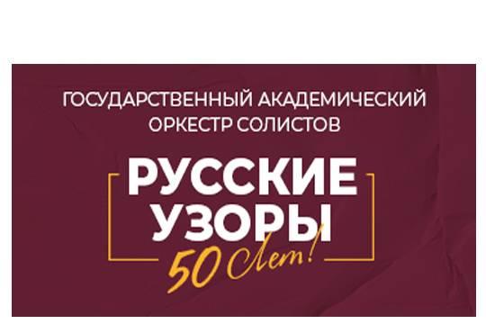 Оркестр «Русские узоры» Московской областной филармонии отмечает большой юбилей