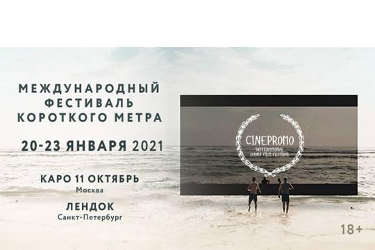 Фестиваль короткометражного кино «CINEPROMO» стартует в январе
