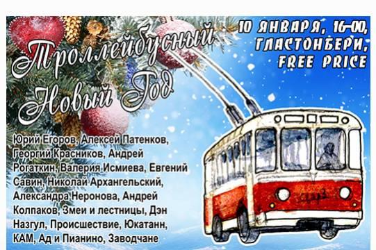 Фестиваль «Московский троллейбус» – следующая остановка «Троллейбусный новый год»