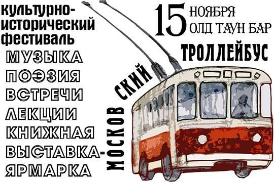 Фестиваль «Московский троллейбус» привлек много неравнодушных людей – продолжение последует