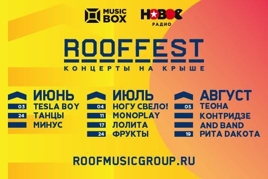 Фестиваль ROOF FEST: серию концертов откроет Tesla Boy