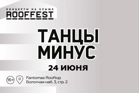 Группа «Танцы Минус» выступит на фестивале ROOF FEST