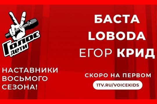Лобода, Баста и Крид - стали известны имена наставников нового сезона шоу «Голос.Дети»
